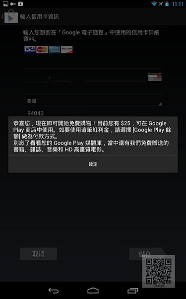 Nexus7_20