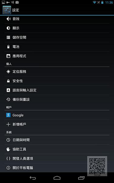 Nexus7_23