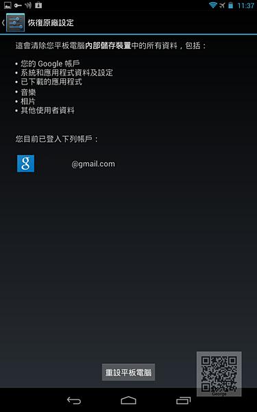 Nexus7_25