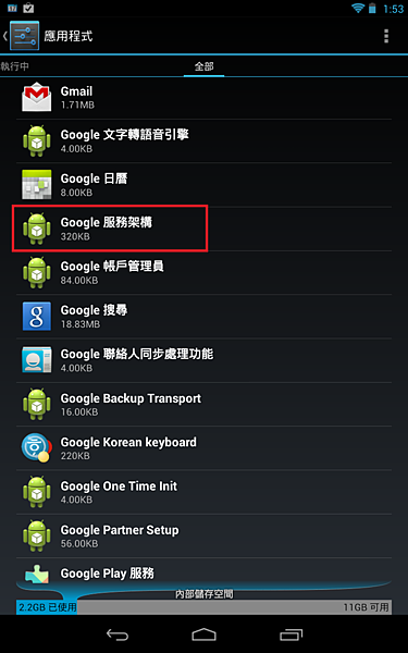 Nexus 7 更新