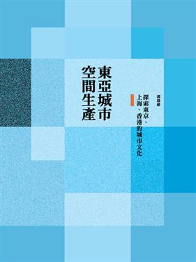 郭恩慈《東亞城市空間生產:探索東京、上海、香港的城市文化》