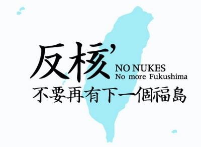 反核:不要再有下一個福島
