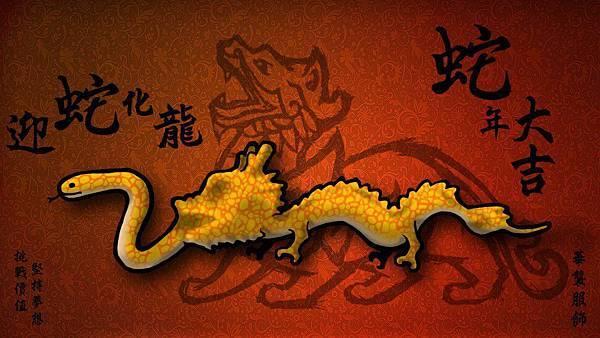 華襲服飾的蛇年賀歲