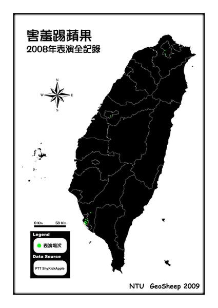 害羞踢蘋果在臺灣(2008).jpg
