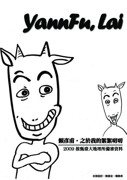 2009年推甄台大地理所封面.jpg