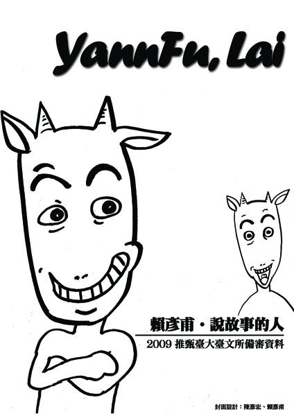 2009年推甄台大台文所封面.jpg