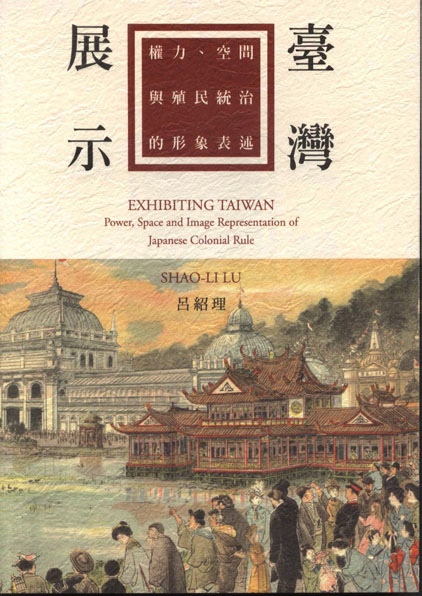 呂紹理《展示台灣:權力、空間與殖民統治的形象表述》