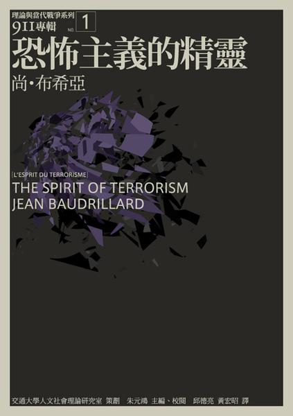 恐怖主義的精靈.jpg