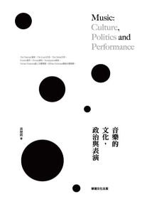 黃俊銘《音樂的文化,政治與表演》.jpg