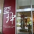 亞坤咖啡店