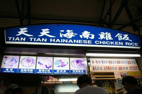 天天海南雞飯