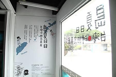四四南村 (信義公民會館)