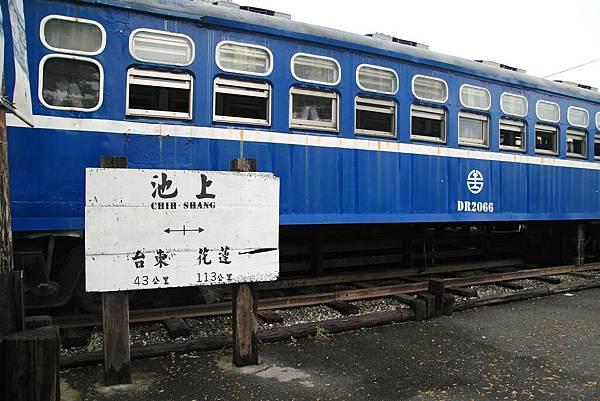 池上 舊火車裝置
