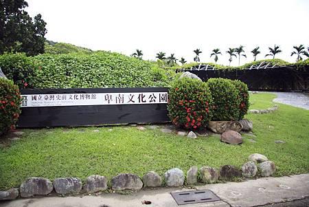 台東 卑南文化公園