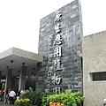 台東 原生應用植物園