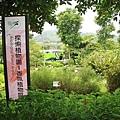 香氛植物園