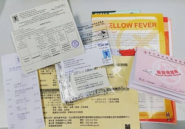 旅遊健康中心的一堆資料 & 藥