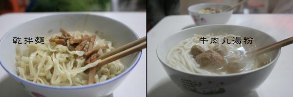 在永定的第一頓早餐: 乾拌麵 (erin) & 牛丸米線