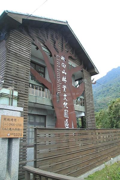 林田山林業文化園區