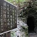 走過一條全黑的短隧道