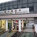 2010.3 高雄 鼓山渡輪站