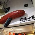 2010.3 高雄 香腸世家 (墨魚腸)