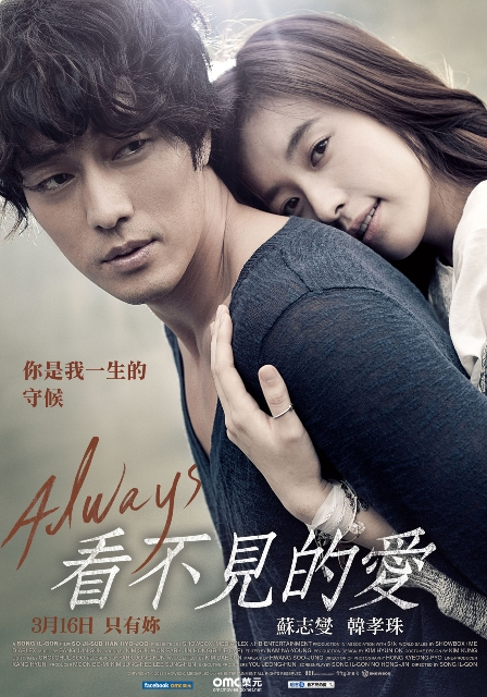 韓式MV淒情電影《看不見的愛》的成就分析-以台片為對照