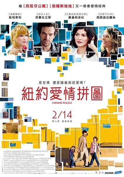 chinesepuzzle-1