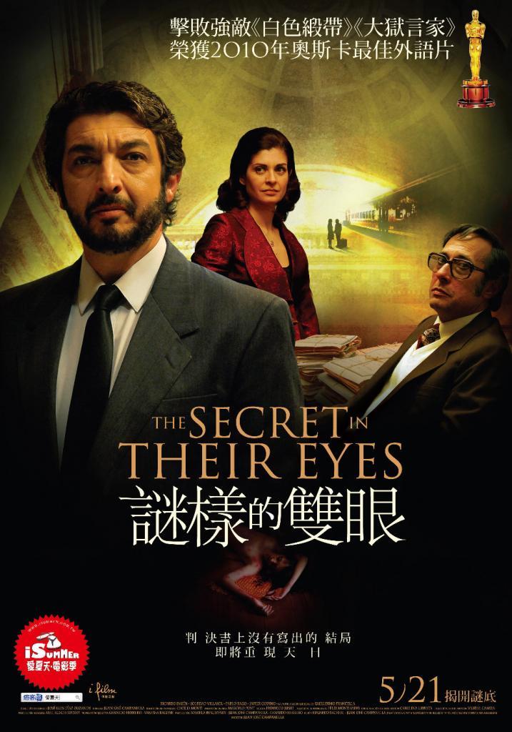 《謎樣的雙眼》出乎意料的雙線敘事