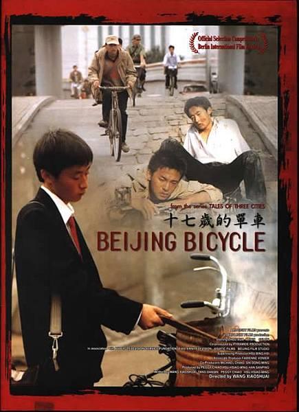 十七歲的單車-王小帥