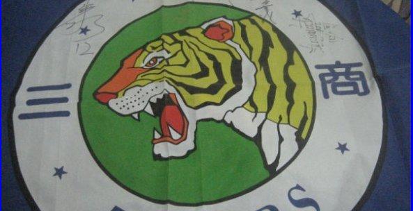Tigersflag_2.jpg