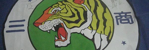 Tigersflag3.jpg