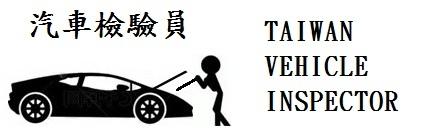 汽車檢驗員資料庫