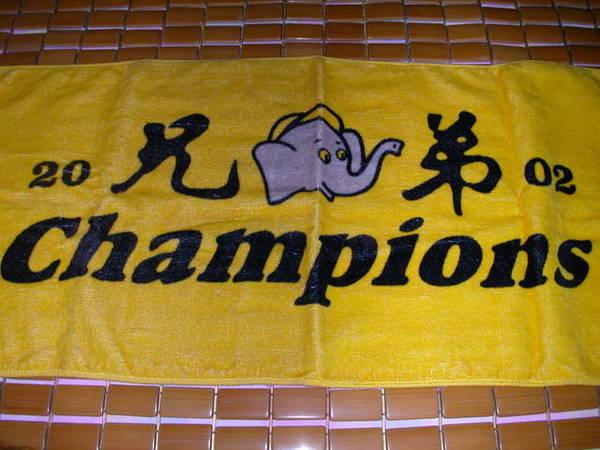 兄弟象2002總冠軍紀念毛巾