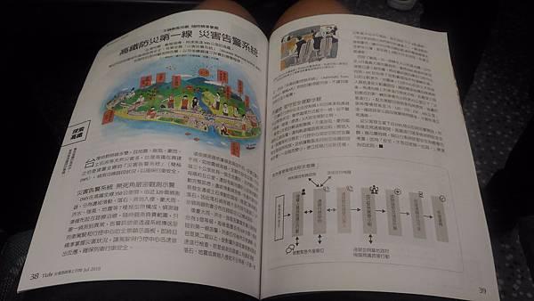 高鐵災害標準作業流程說明