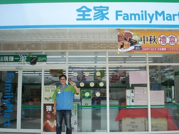 2009/09/05店門口留影1