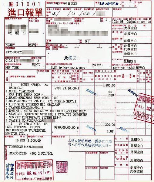 美國運車回台灣