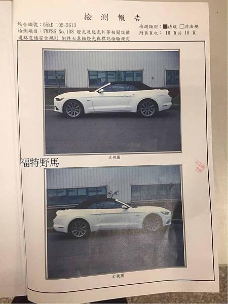 15年 福特野馬敞篷跑車GT 5.0價格.性能規格介紹!(經典美式肌肉車福特野馬再進化)