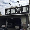 BMW維修廠
