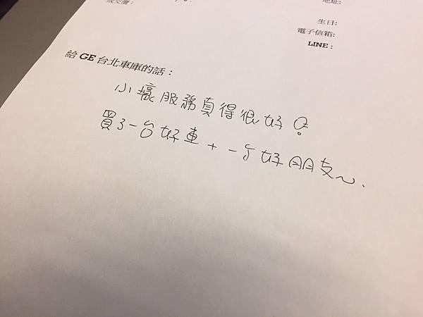 GE台北車庫評價
