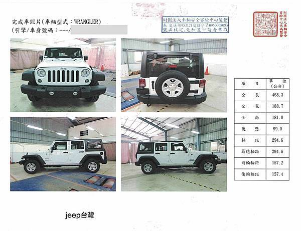 jeep台灣價格