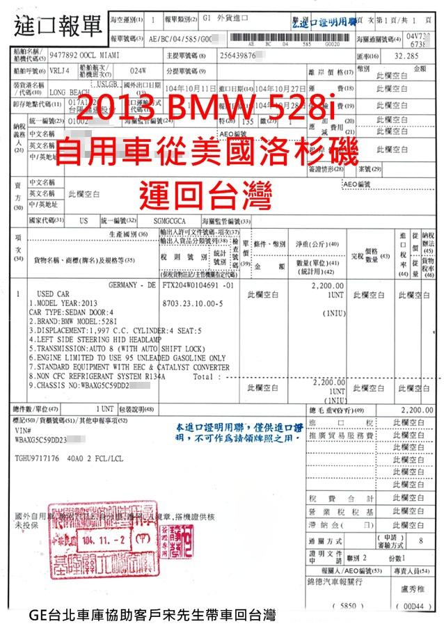 2013 BMW 528i 美國帶車回台灣關稅費用