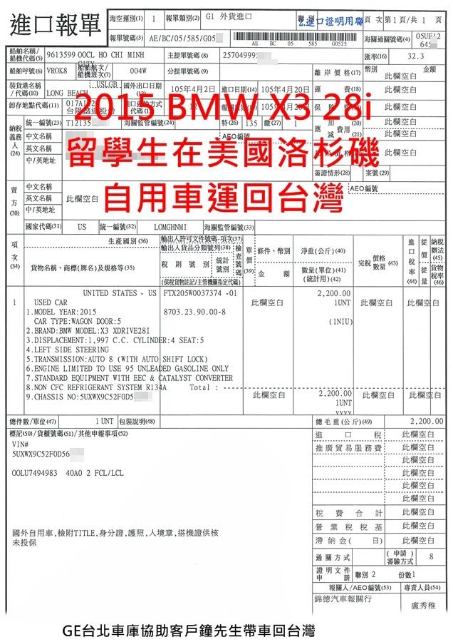 2015 BMW X3 美國帶車回台灣關稅費用,留學運車規定也就是留學生條款大幅改變,早年需要在國外持有一年,台灣現行汽車關稅只需要半年,原來免稅改成三年舊車可以折舊一半,想找代辦進口車公司嗎?推薦來專辦外匯車公司GE台北車庫比較一下喔。