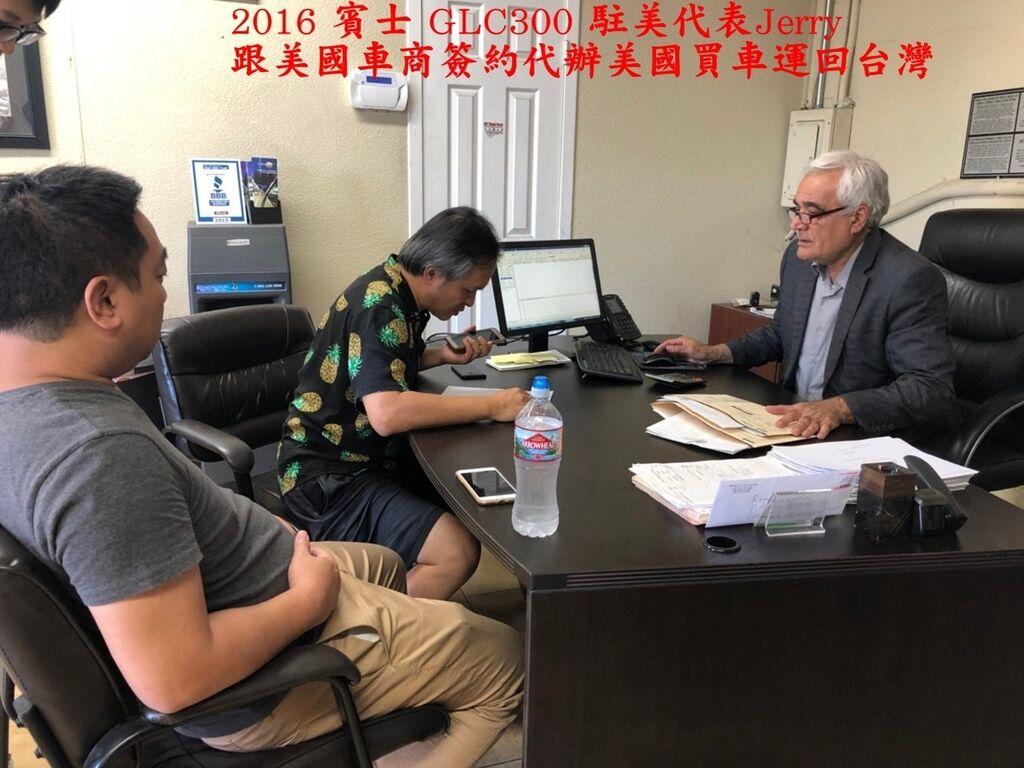 2016 賓士 GLC300 駐美代表Jerry 跟美國車商簽約代辦美國買車運回台灣