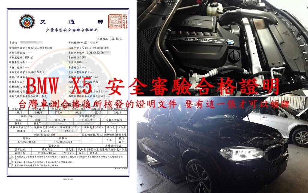 進口車BMW X5安全審驗合格證明台灣車測合格後所核發的證明文件運回台灣後要有這一張才可以去監理所領牌,為了要得到這一張證明可是不容易喔,特別是從溫哥華來的這台BMW寶馬汽車X5,原因是為什麼呢?從溫哥華運車回台灣的證明文件是ICBC保險單據,這跟從美國運車回台灣需要證明文件Title車主證不一樣,ICBC保險單據上面沒有持有時間,常常造成VSCC審驗上的困擾,也是造成驗車NG不通過原因,另外有些加拿大車輛屬於含代車款,運車到台灣需要特別調整引擎電腦ECO才能通過法規,建議從溫哥華運車回台灣朋友先要詢問清楚,自己的車輛能夠通過ARTC驗車法規嗎?GE台北車庫提供進口車代辦服務,歡迎諮詢