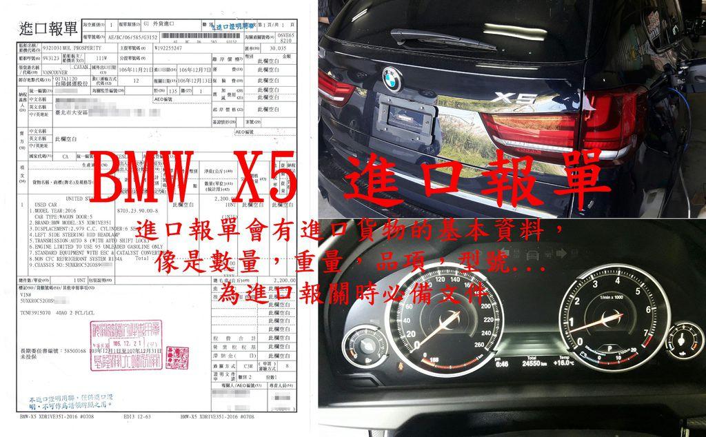 進口車BMW X5運回台灣進口報單,進口報單會有進口貨物的基本資料,像是數量,重量,品項,型號...為進口報關時必備文件