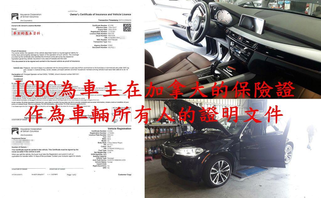 ICBC為車主在加拿大的保險證可作為車輛所有人的證明文件這可是進口車進口回台灣重要文件,阿宏知道加拿大買車便宜划算,當然要借這次加拿大出差機會將BMW X5給帶回來台灣節省一些費用,一般遊客在加拿大買車出口還是必須付銷售稅GST/PST (GST:Goods and Services Tax; PST:Provincial Sales Tax),但是因為GE台北車庫在美國加拿大有註冊出口車商資格,可以幫阿宏在加拿大買車退稅運回台灣節省了約10%費用