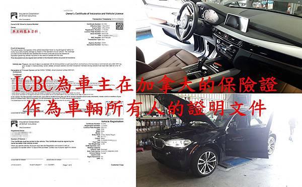 ICBC為車主在加拿大的保險證作為車輛所有人的證明文件.jpg