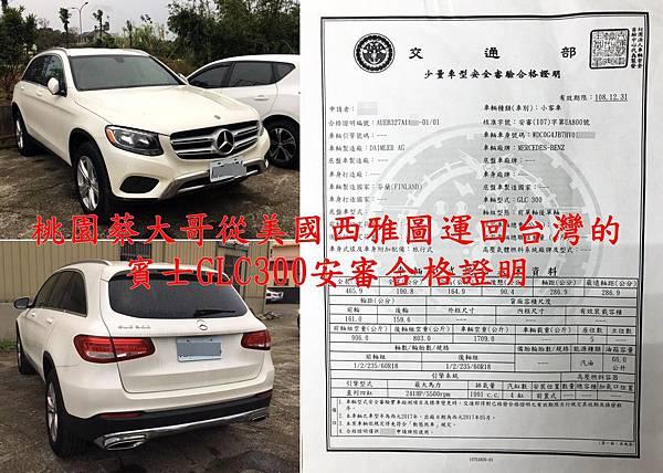 桃園蔡大哥從美國西雅圖運回台灣的的賓士GLC300安審合格證明,取得安審合格需要通過一個多月車測時間才可能完成,全部車測費用需要40幾萬台幣,用驗車授權報告只需要幾萬元就