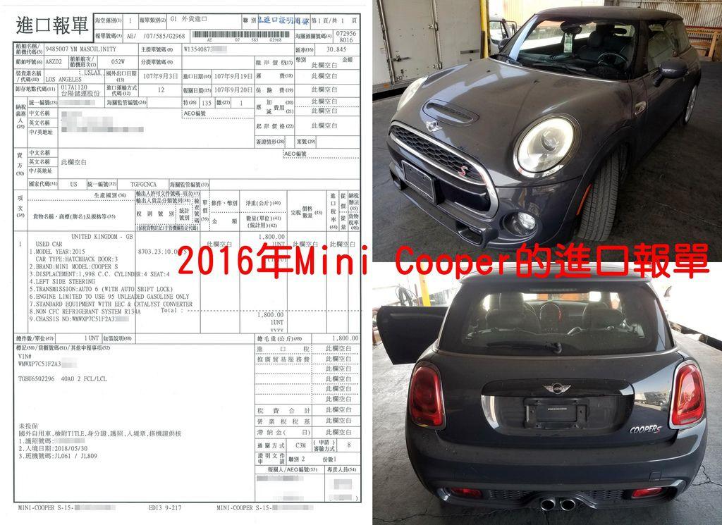 2016年Mini Cooper的進口報單.jpg